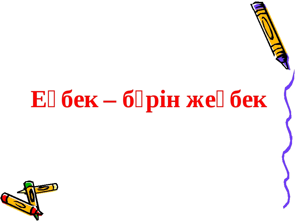 Еңбек – бәрін жеңбек