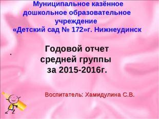 Муниципальное казённое дошкольное образовательное учреждение «Детский сад №