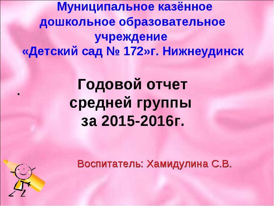 Муниципальное казённое дошкольное образовательное учреждение «Детский сад №...