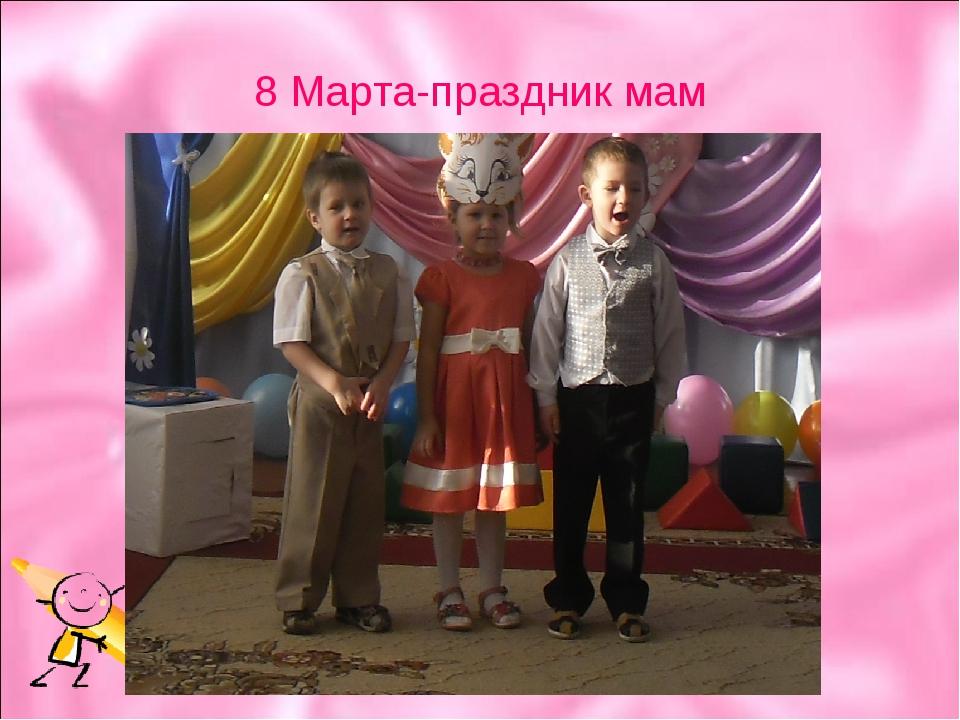 8 Марта-праздник мам