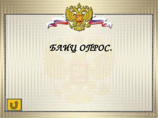 Жил давно в России царь, Очень мудрый государь. Он на троне не сидел, Делал з