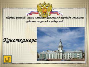 Все названия нашего города. Петроград, Ленинград, Санкт-Петербург.
