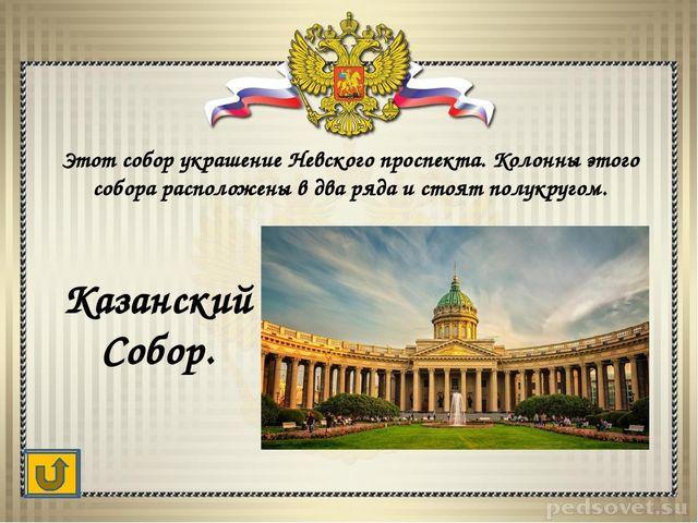 Главная символика нашего города. Гимн, герб, флаг.