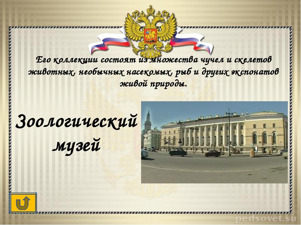 Какое явление природы бывает только в Санкт-Петербурге и прославило его? Белы...