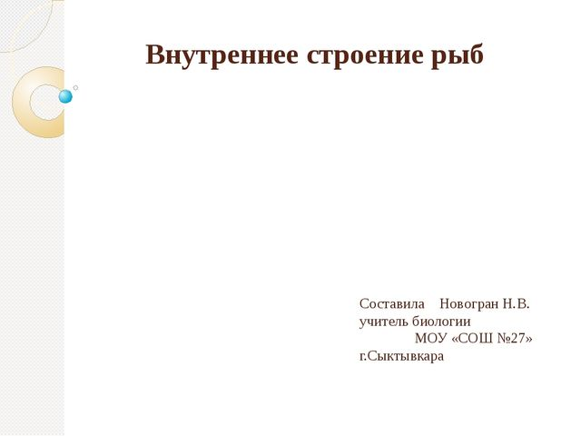 Внутреннее строение рыб Составила Новогран Н.В. учитель биологии МОУ «СОШ №2...