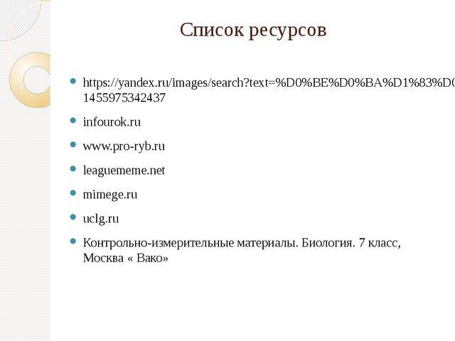 Список ресурсов https://yandex.ru/images/search?text=%D0%BE%D0%BA%D1%83%D0%BD...