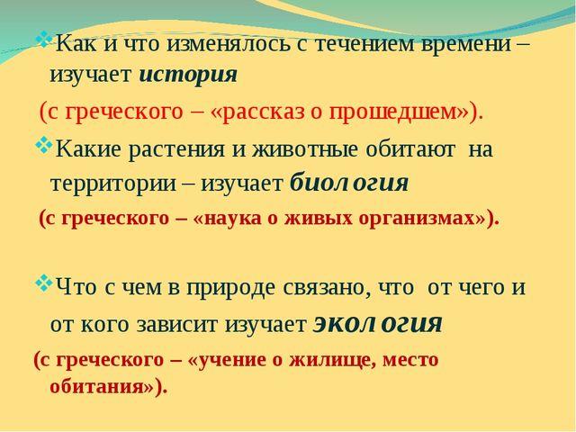 Как и что изменялось с течением времени – изучает история (с греческого – «ра...