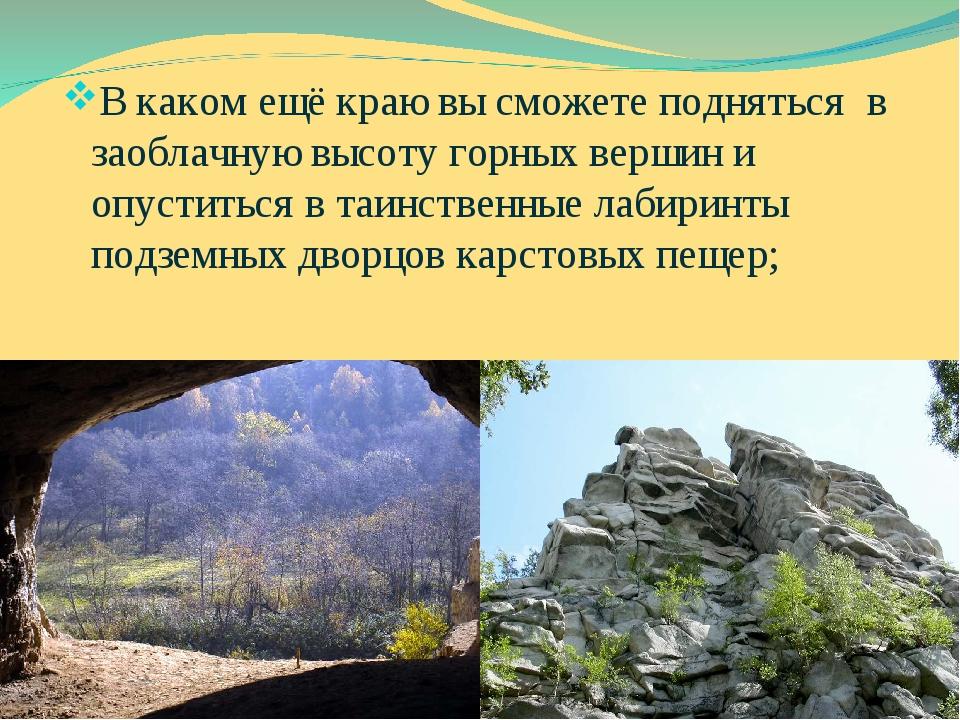 В каком ещё краю вы сможете подняться в заоблачную высоту горных вершин и опу...
