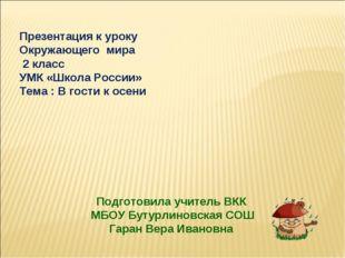 Презентация к уроку Окружающего мира 2 класс УМК «Школа России» Тема : В гост