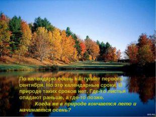 По календарю осень наступает первого сентября. Но это календарные сроки. В п