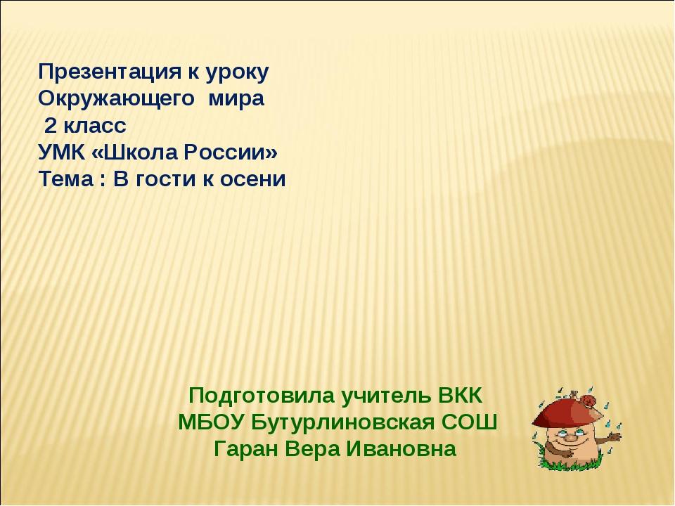 Презентация к уроку Окружающего мира 2 класс УМК «Школа России» Тема : В гост...