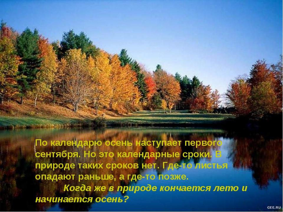 По календарю осень наступает первого сентября. Но это календарные сроки. В п...