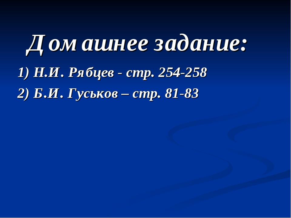 Домашнее задание: 1) Н.И. Рябцев - стр. 254-258 2) Б.И. Гуськов – стр. 81-83