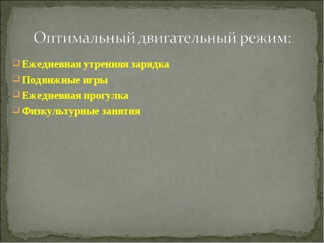 Ежедневная утренняя зарядка Подвижные игры Ежедневная прогулка Физкультурные...