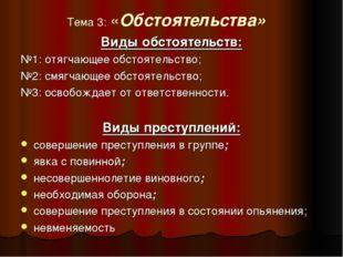 Тема 3: «Обстоятельства» Виды обстоятельств: №1: отягчающее обстоятельство; №