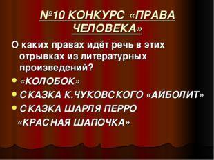 №10 КОНКУРС «ПРАВА ЧЕЛОВЕКА» О каких правах идёт речь в этих отрывках из лите