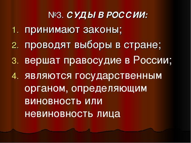 №3. СУДЫ В РОССИИ: принимают законы; проводят выборы в стране; вершат правосу...