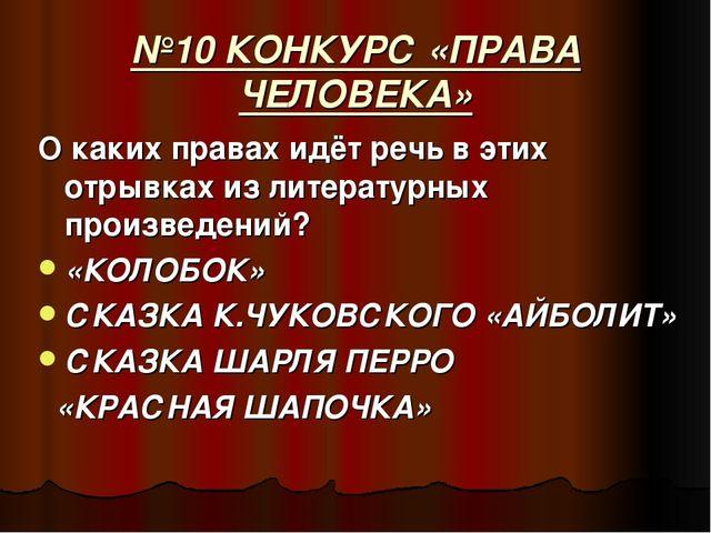 №10 КОНКУРС «ПРАВА ЧЕЛОВЕКА» О каких правах идёт речь в этих отрывках из лите...