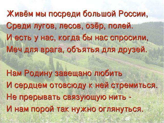 Живём мы посреди большой России, Среди лугов, лесов, озёр, полей. И есть у на...