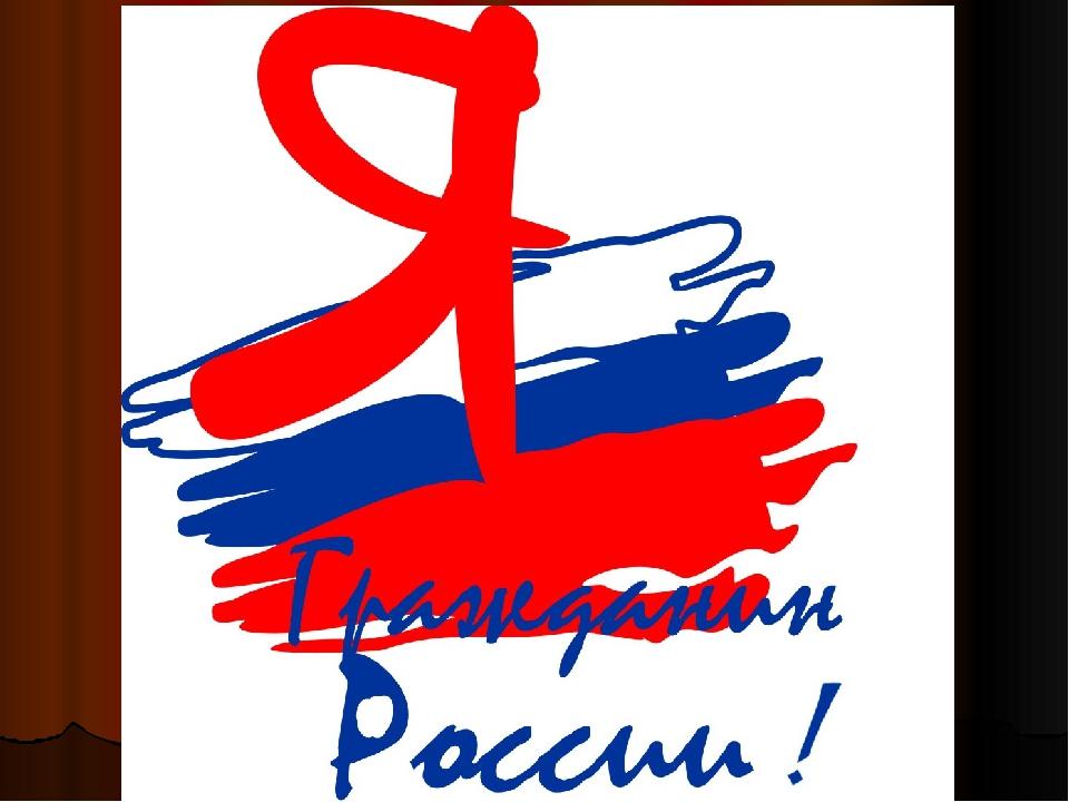 Классный час в форме деловой игры «Я гражданин России»