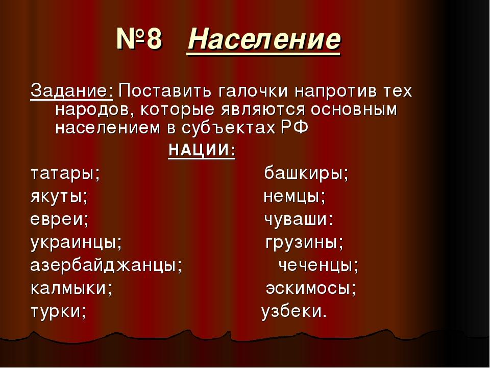 №8 Население Задание: Поставить галочки напротив тех народов, которые являютс...