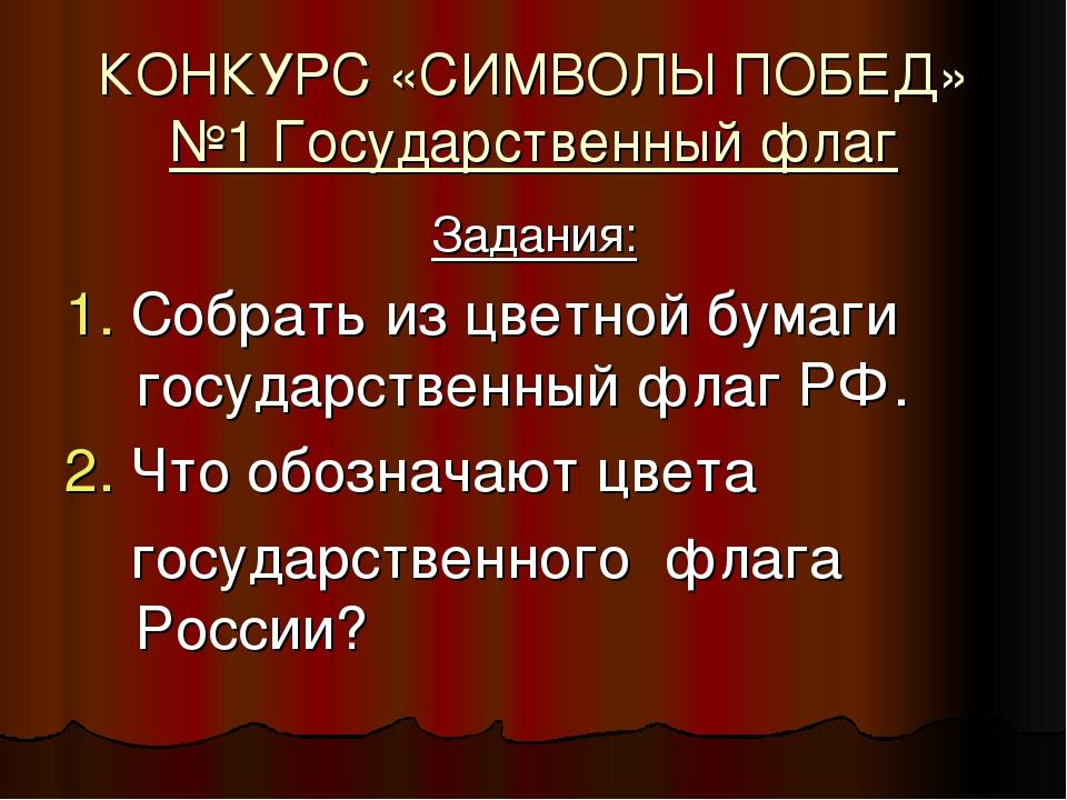 КОНКУРС «СИМВОЛЫ ПОБЕД» №1 Государственный флаг Задания: 1. Собрать из цветно...