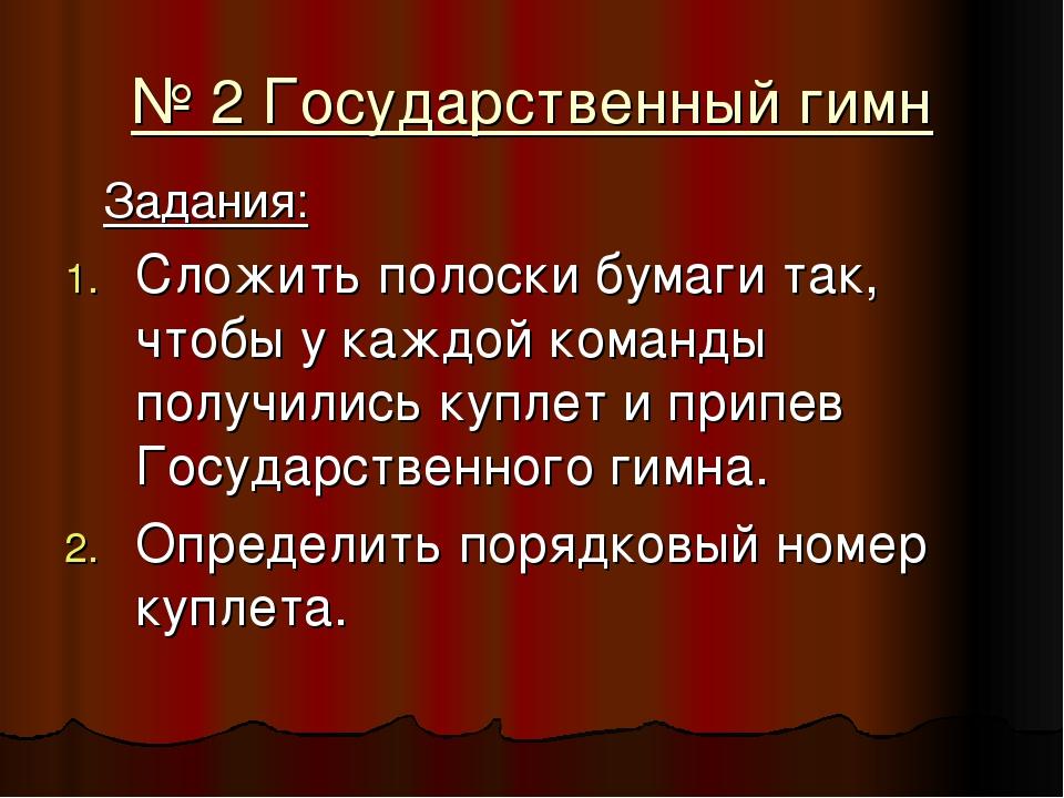 № 2 Государственный гимн Задания: Сложить полоски бумаги так, чтобы у каждой...