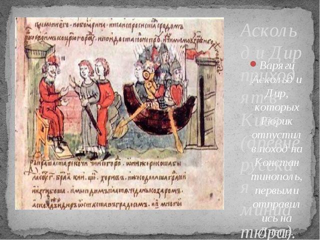 Варяги Аскольд и Дир, которых Рюрик отпустил в поход на Константинополь, перв...