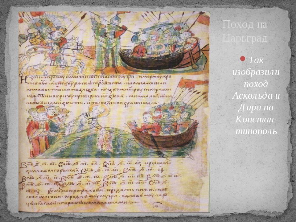 Так изобразили поход Аскольда и Дира на Констан-тинополь Поход на Царьград