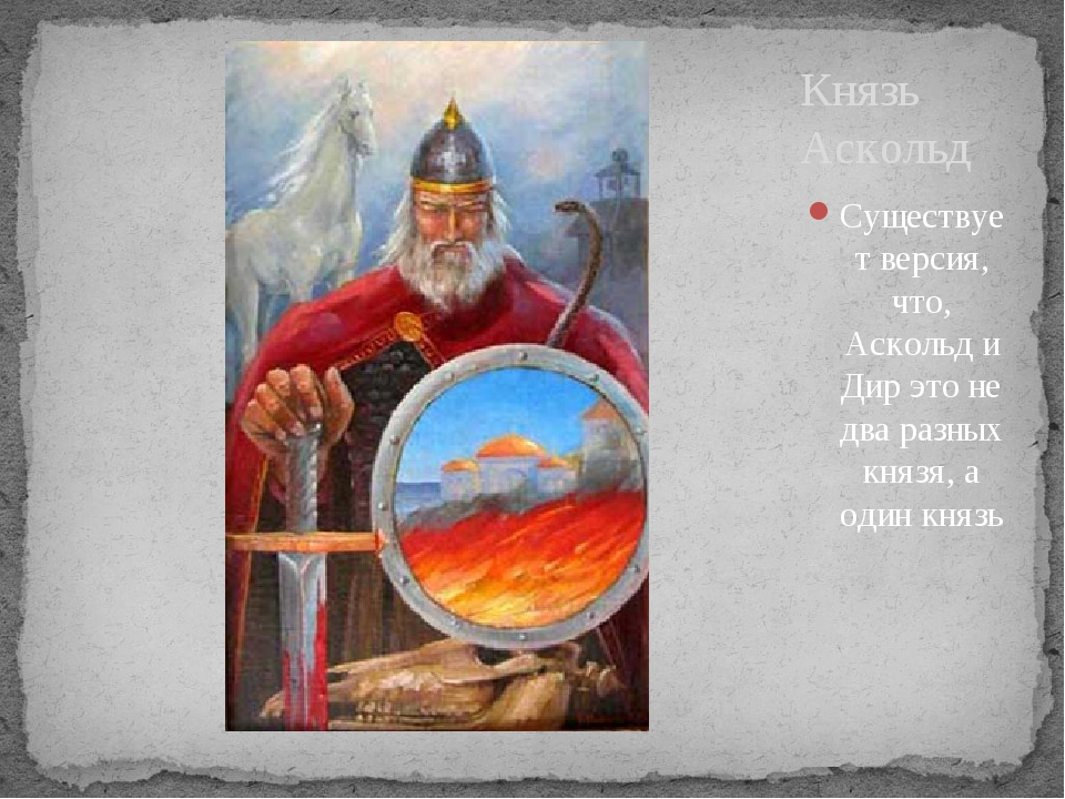 Существует версия, что, Аскольд и Дир это не два разных князя, а один князь К...