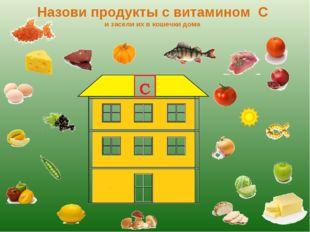 Назови продукты с витамином С и засели их в кошечки дома