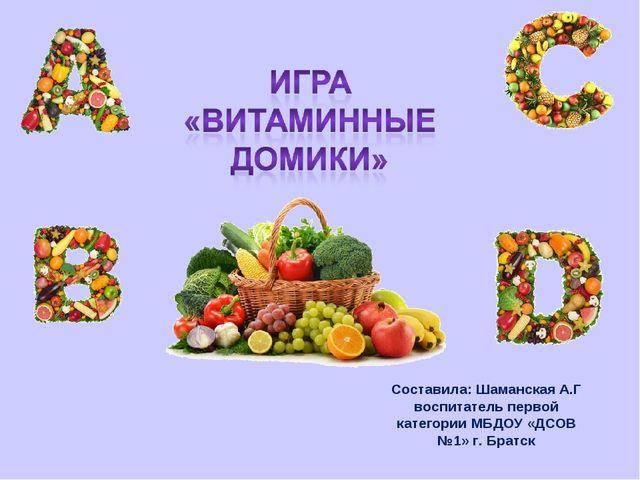 Составила: Шаманская А.Г воспитатель первой категории МБДОУ «ДСОВ №1» г. Братск