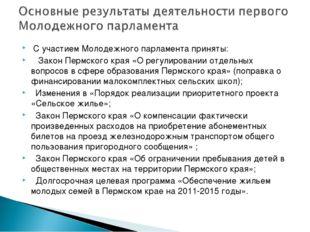 С участием Молодежного парламента приняты:  Закон Пермского края «О регулир