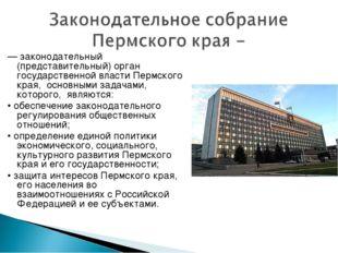 — законодательный (представительный) орган государственной власти Пермского к