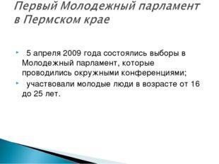  5 апреля 2009 года состоялись выборы в Молодежный парламент, которые прово