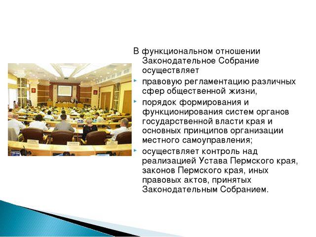В функциональном отношении Законодательное Собрание осуществляет правовую рег...
