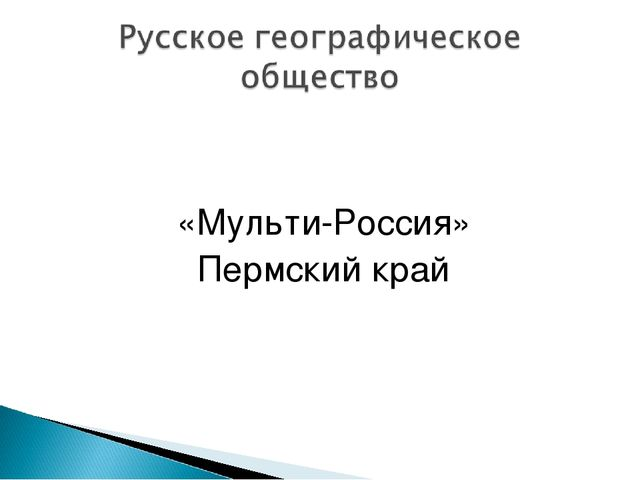 «Мульти-Россия» Пермский край