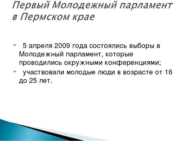  5 апреля 2009 года состоялись выборы в Молодежный парламент, которые прово...