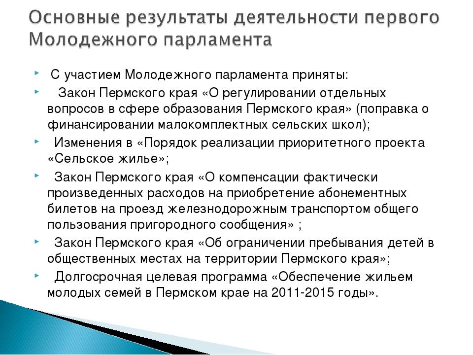 С участием Молодежного парламента приняты:  Закон Пермского края «О регулир...