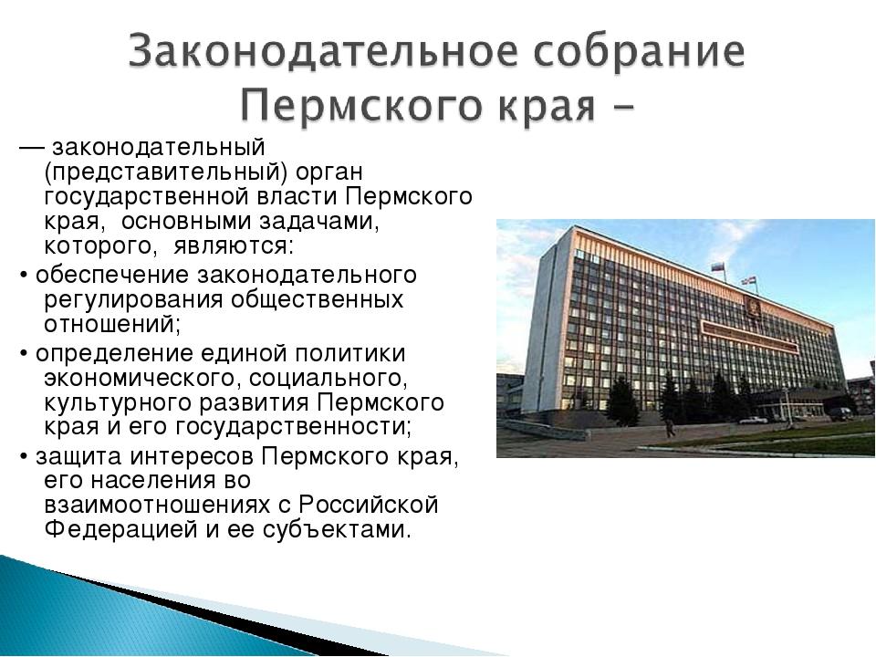— законодательный (представительный) орган государственной власти Пермского к...