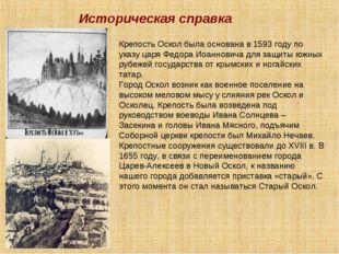 Историческая справка Крепость Оскол была основана в 1593 году по указу царя