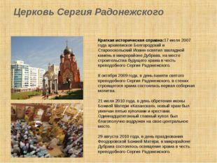 Церковь Сергия Радонежского Краткая историческая справка:17 июля 2007 года ар