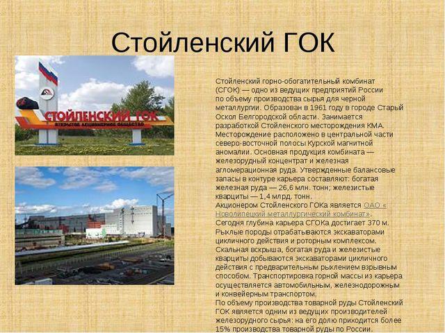 Стойленский ГОК Стойленский горно-обогатительный комбинат (СГОК)— одно изве...