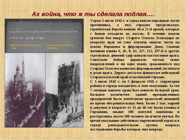 Ах война, что ж ты сделала подлая…. Утром 3 июля 1942 г. в город вошли передо...