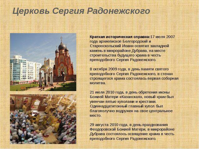 Церковь Сергия Радонежского Краткая историческая справка:17 июля 2007 года ар...