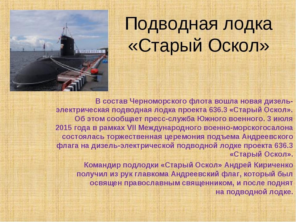 Подводная лодка «Старый Оскол» В состав Черноморского флота вошла новая дизел...