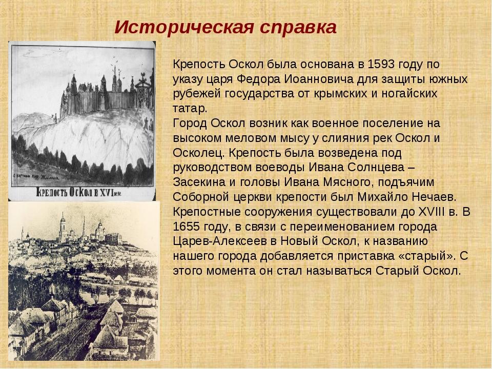 Историческая справка Крепость Оскол была основана в 1593 году по указу царя...