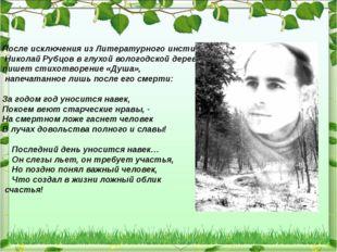После исключения из Литературного института Николай Рубцов в глухой вологодск