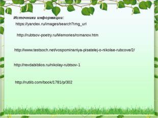 http://rubtsov-poetry.ru/Memories/romanov.htm http://www.testsoch.net/vospomi