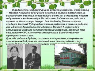 О родителях Николая Рубцова известно немного. Отец поэта — Михаил Андриянови